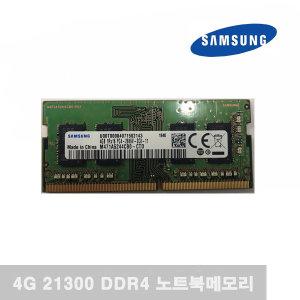 삼성전자 4G PC4 21300 노트북 메모리