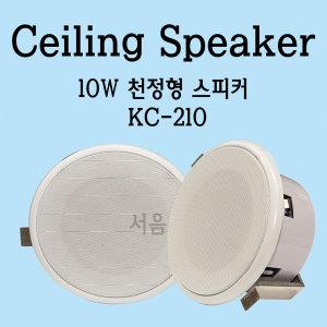 KC-210 10W 천장형스피커-천정 매립 실링 카페 매장용