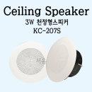 KC-207S 3W 천장형스피커-천정 매립 실링 카페 매장용