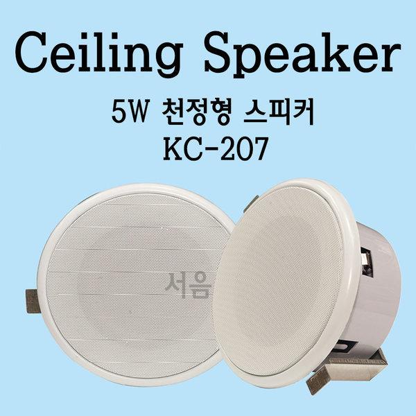 KC-207 3W 천장형스피커-천정 매립 실링 카페 매장용