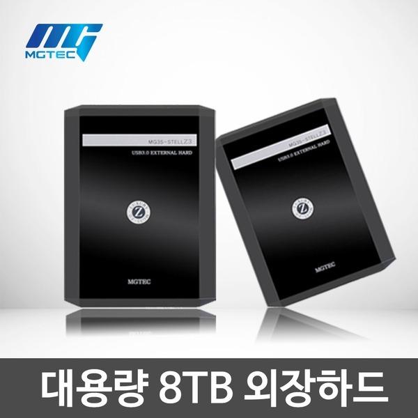 MG35-ST 8TB 외장하드 8테라 스텔즈3.5형 외장하드
