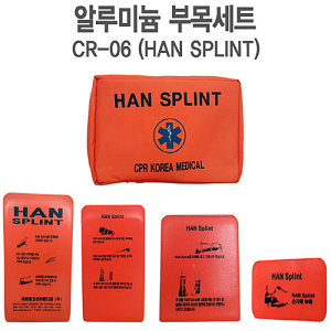 HAN-SPLINT CR-06 알루미늄부목세트