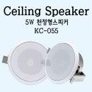 KC-055 5W 천장형스피커-천정 매립 실링 카페 매장용