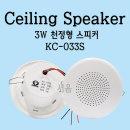 KC-033S 3W 천장형스피커-천정 매립 실링 카페 매장용