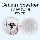 KC-033 3W 천장형스피커-천정 매립 실링 카페 매장용