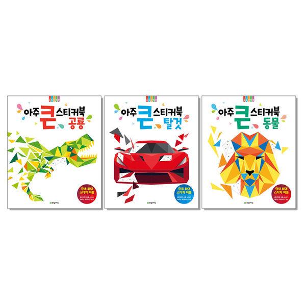 아주 큰 스티커북 공룡 / 탈것 / 동물 (유아 놀이책)