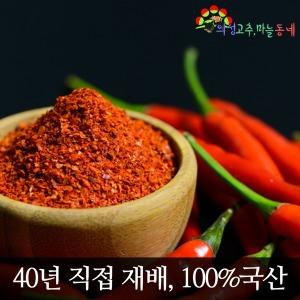 16년지기단골 100%국산 2018년 햇고추가루 1근/김장용