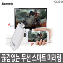 미라캐스트 스마트폰 TV무선연결 미러링 CK1281WL