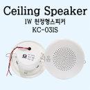 KC-031S 1W 천장형스피커-천정 매립 실링 카페 매장용