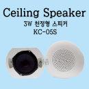 KC-05S 3W 천장형스피커-천정 매립 실링 카페 매장용