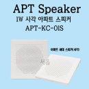 APT-KC-01S 1W 아파트스피커-천장 벽 매립형 강의실