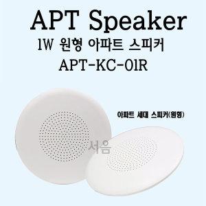 APT-KC-01R 1W 아파트스피커-천장 벽 매립형 강의실