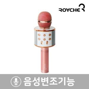 블루투스 무선 마이크 BTS-40KM/로즈골드/음성변조기능