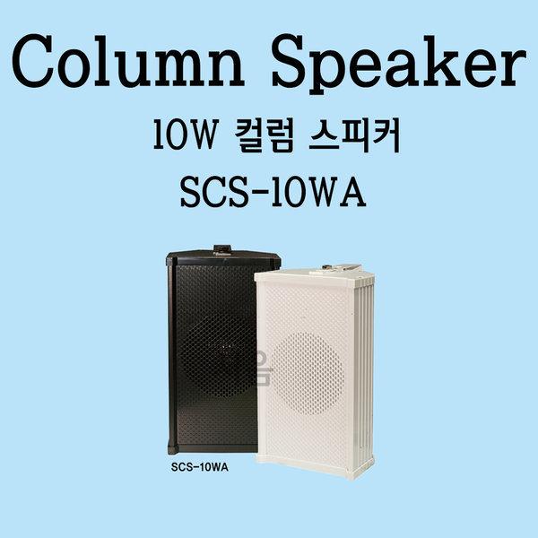 SCS-10WA 10W 벽걸이스피커-벽부형 카페 매장용 학교