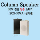 SCS-10WA 10W 방수 벽걸이스피커-벽부형 카페 매장용