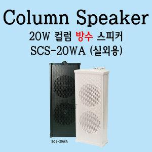 SCS-20WA 20W 방수 벽걸이스피커-벽부형 카페 매장용