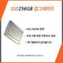 SSD256G 교체장착(개별구매불가상품)