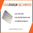SSD350G 교체장착(개별구매불가상품)
