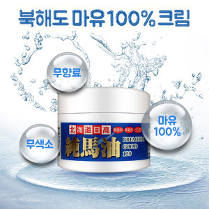 (마유성분100% 1등급)일본 청정 북해도 마유크림(정품