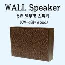 KW-6SP 5W 우드 벽걸이스피커-벽부형 카페 매장용