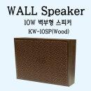 KW-10SP 10W 우드 벽걸이스피커-벽부형 카페 매장용