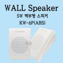 KW-6P-ABS 5W 벽걸이스피커-벽부형 카페 매장용 학원
