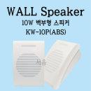 KW-10P-ABS 10W 벽걸이스피커-벽부형 카페 매장 학원