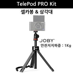 정품 JOBY Telepod Pro Kit/카메라/셀피스틱/삼각대
