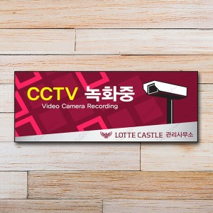 표지판 CCTV 안내판 기본형 UV인쇄 포맥스3T