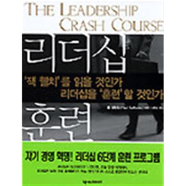 넥서스BOOKS 리더십 훈련