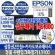 엡손 / EOPI 엡손복합기 엡손 L3100 무한잉크복합기/프린터