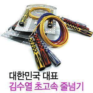 김수열 스피드 초고속 줄넘기 선수용 경기용 2중 3중 빨리 뛰기 와이어줄 다이어트 헬스