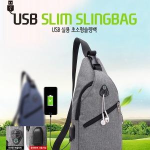 남성 크로스백 / 매쉬 USB 슬림 슬링백 / 등산용 백
