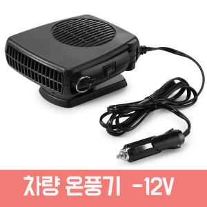 HF-150 /차량용온풍기 12V 150W 차량히터 자동차