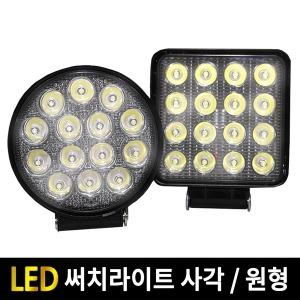 LED써치라이트 써치램프 후진등 보조등 화물차등 확산