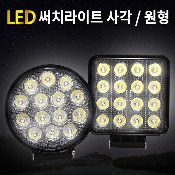 LED 써치라이트 화물차 보조등 후진등 작업등 12V 24V