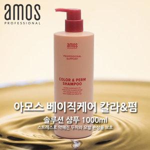 아모스  베이직케어 컬러앤펌 솔루션 샴푸 1000ml