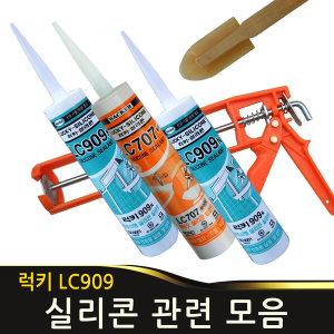 실리콘 코킹 럭키LC909 접착 헤라 실리콘건 충진 방수
