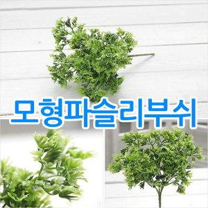 인조 파슬리/파세리/파셀리/모조 야채/가짜 채소모형/