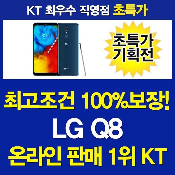 KT/LG Q8/LM-Q815K/옥션핫딜/최대사은품증정100%혜택