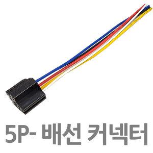 5P배선 /5P 40A 릴레이용 배선타입 릴레이소켓 4핀용