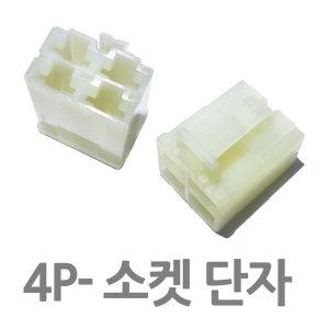 4P소켓 /4P 40A 릴레이용 배선연결용 커넥터 단자만