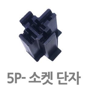 5P소켓 /5P 40A 릴레이용 배선연결용 커넥터 단자만