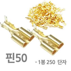 핀50 /릴레이 연결용 배선작업용 핀 50개 250터미널