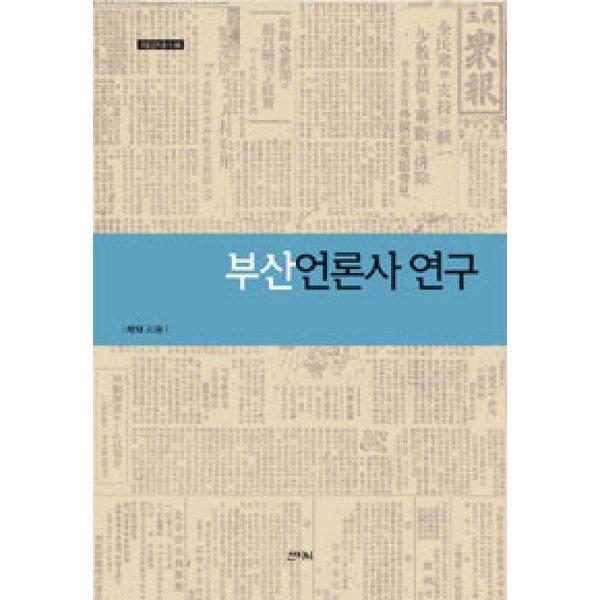 부산언론사 연구   산지니   채백