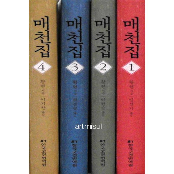 매천집 1-4 (전4권) . 황현