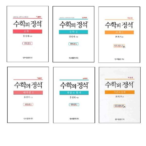 2019 수학의 정석 기본 / 실력 시리즈(수학의정석 / 수학1.2 / 미적분 1.2 / 확률과 통계/ 기하) (선택)