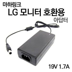 마하링크 국산 19V 1.7A LG 모니터용 ML-1917A-641