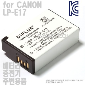 캐논 LP-E17 호환배터리 충전기 주변용품 EOS 200D 등
