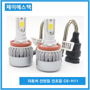 자동차 전면등 전조등 LED전조등 C6-H11
